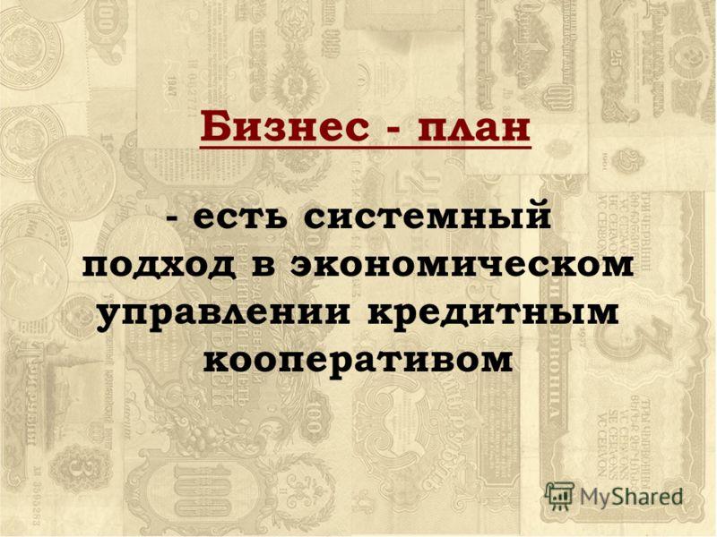 Бизнес кредитный потребительский кооператив потребительский кредит в хабаровске