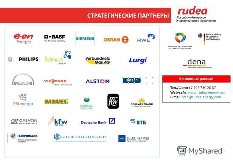 Контактные данные Тел./Факс: +7 495 730 20 67 Web-сайт: www.rudea-energy.com E-mail: info@rudea-energy.com 16 СТРАТЕГИЧЕСКИЕ ПАРТНЕРЫ