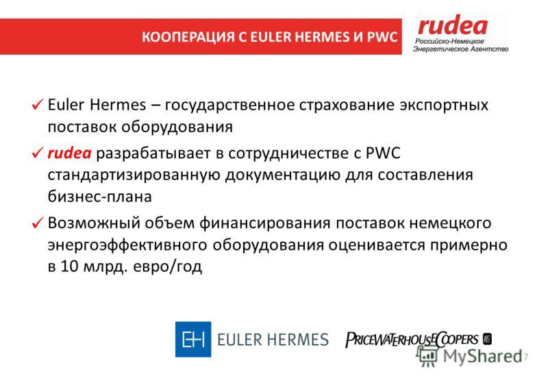 Euler Hermes – государственное страхование экспортных поставок оборудования rudea разрабатывает в сотрудничестве с PWC стандартизированную документацию для составления бизнес-плана Возможный объем финансирования поставок немецкого энергоэффективного