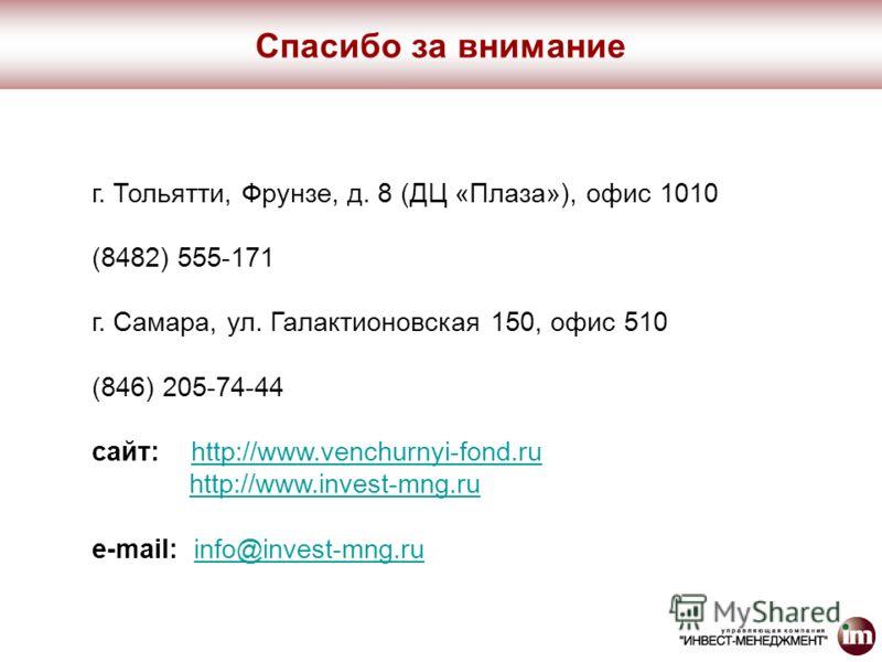 г. Тольятти, Фрунзе, д. 8 (ДЦ «Плаза»), офис 1010 (8482) 555-171 г. Самара, ул. Галактионовская 150, офис 510 (846) 205-74-44 сайт: http://www.venchurnyi-fond.ruhttp://www.venchurnyi-fond.ru http://www.invest-mng.ruhttp://www.invest-mng.ru e-mail: in