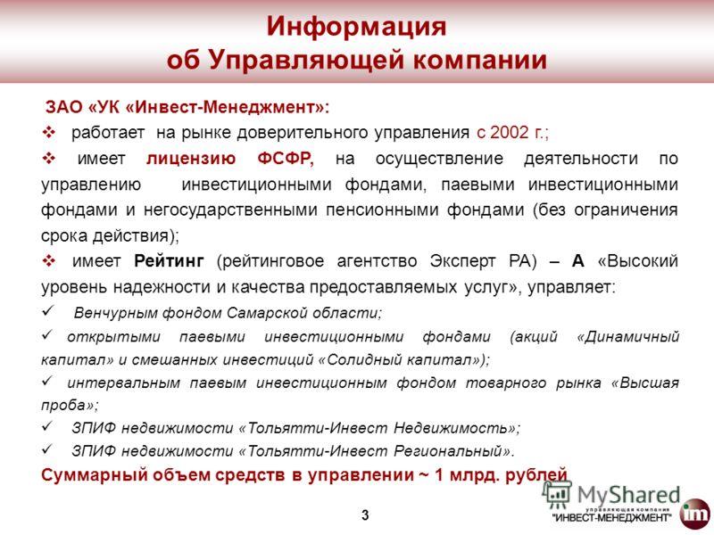 ЗАО «УК «Инвест-Менеджмент»: работает на рынке доверительного управления с 2002 г.; имеет лицензию ФСФР, на осуществление деятельности по управлению инвестиционными фондами, паевыми инвестиционными фондами и негосударственными пенсионными фондами (бе