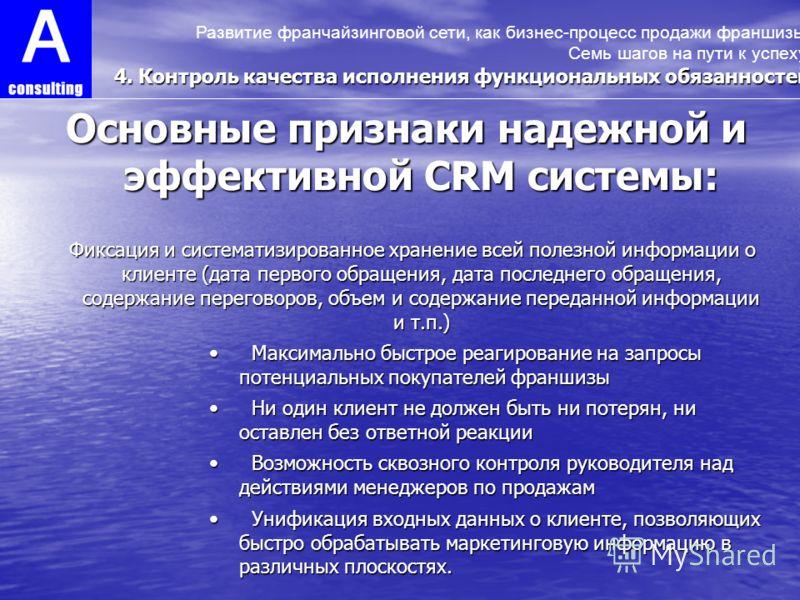 Основные признаки надежной и эффективной CRM системы: Фиксация и систематизированное хранение всей полезной информации о клиенте (дата первого обращения, дата последнего обращения, содержание переговоров, объем и содержание переданной информации и т.
