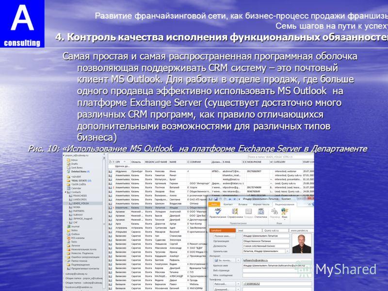 Самая простая и самая распространенная программная оболочка позволяющая поддерживать CRM систему – это почтовый клиент MS Outlook. Для работы в отделе продаж, где больше одного продавца эффективно использовать MS Outlook на платформе Exchange Server