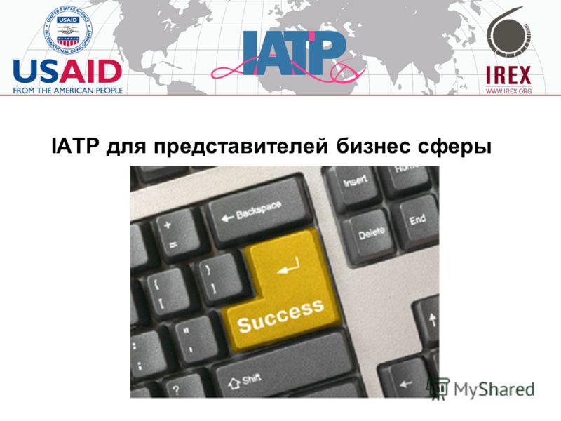 IATP для представителей бизнес сферы
