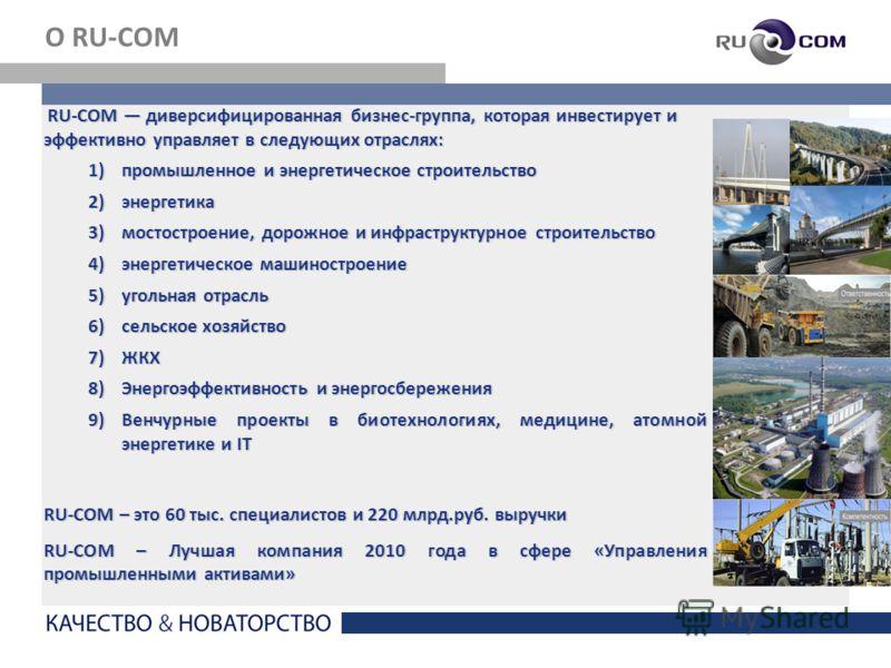 RU-COM диверсифицированная бизнес-группа, которая инвестирует и RU-COM диверсифицированная бизнес-группа, которая инвестирует и эффективно управляет в следующих отраслях: 1)промышленное и энергетическое строительство 2)энергетика 3)мостостроение, дор