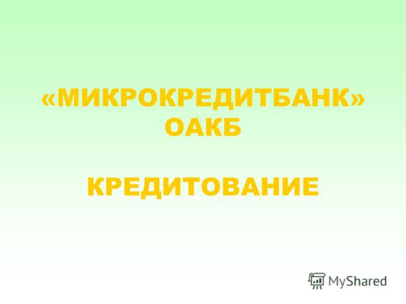 «МИКРОКРЕДИТБАНК» ОАКБ КРЕДИТОВАНИЕ