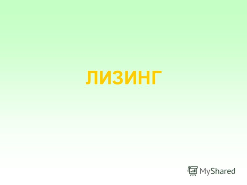 ЛИЗИНГ
