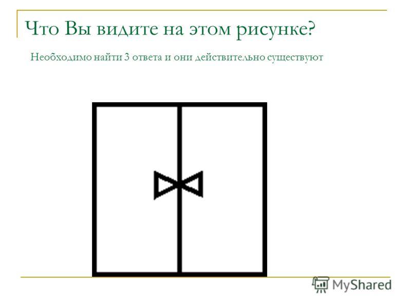 Что Вы видите на этом рисунке? Необходимо найти 3 ответа и они действительно существуют