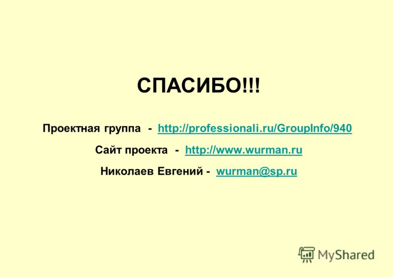 СПАСИБО!!! Проектная группа - http://professionali.ru/GroupInfo/940 http://professionali.ru/GroupInfo/940 Сайт проекта - http://www.wurman.ruhttp://www.wurman.ru Николаев Евгений - wurman@sp.ruwurman@sp.ru