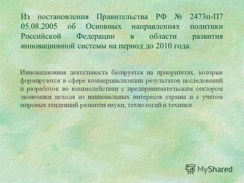 Из постановления Правительства РФ 2473п-П7 05.08.2005 об Основных направлениях политики Российской Федерации в области развития инновационной системы на период до 2010 года: Инновационная деятельность базируется на приоритетах, которые формируются в