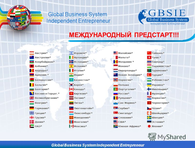 Global Business System Independent Entrepreneur МЕЖДУНАРОДНЫЙ ПРЕДСТАРТ!!!
