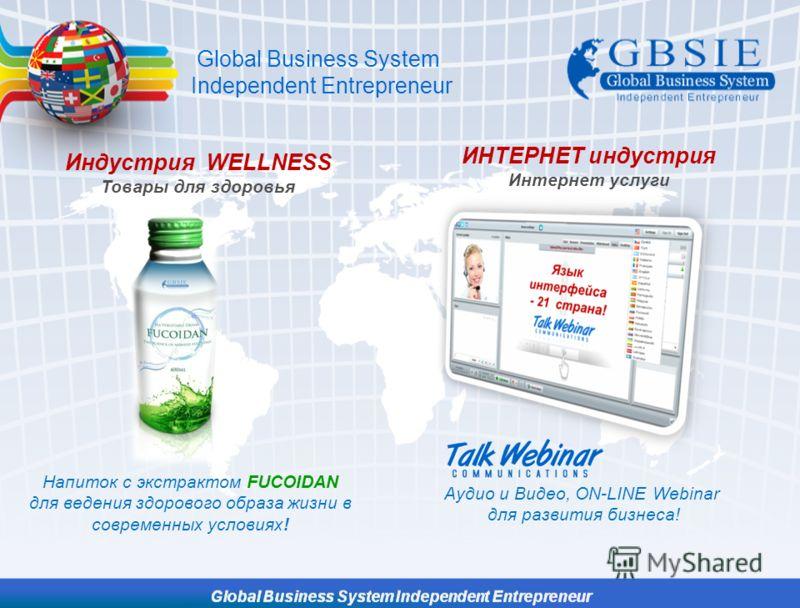 Индустрия WELLNESS Товары для здоровья ИНТЕРНЕТ индустрия Интернет услуги Global Business System Independent Entrepreneur Напиток с экстрактом FUСOIDA