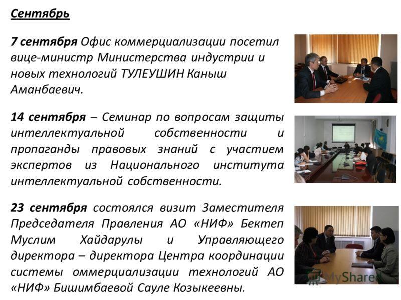 Сентябрь 23 сентября состоялся визит Заместителя Председателя Правления АО «НИФ» Бектеп Муслим Хайдарулы и Управляющего директора – директора Центра координации системы оммерциализации технологий АО «НИФ» Бишимбаевой Сауле Козыкеевны. 14 сентября – С