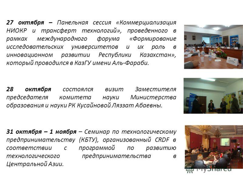 27 октября – Панельная сессия «Коммерциализация НИОКР и трансферт технологий», проведенного в рамках международного форума «Формирование исследовательских университетов и их роль в инновационном развитии Республики Казахстан», который проводился в Ка