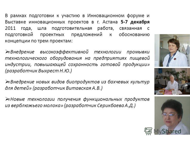 В рамках подготовки к участию в Инновационном форуме и Выставке инновационных проектов в г. Астана 5-7 декабря 2011 года, шла подготовительная работа, связанная с подготовкой проектных предложений к обоснованию концепции по трем проектам: «Внедрение
