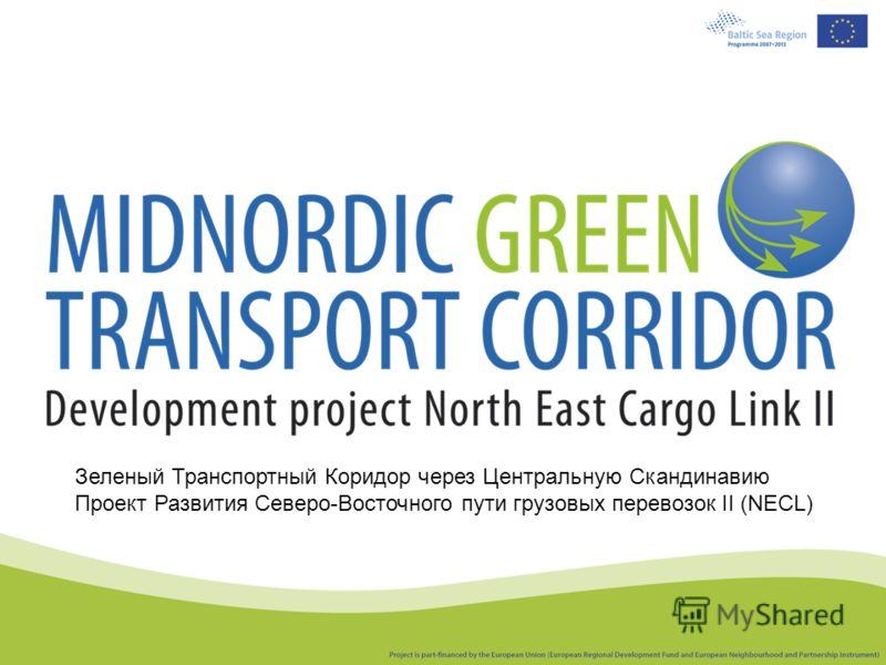 Зеленый Транспортный Коридор через Центральную Скандинавию Проект Развития Северо-Восточного пути грузовых перевозок II (NECL)