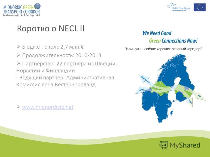 Коротко о NECL II Бюджет: около 2,7 млн. Продолжительность: 2010-2013 Партнерство: 22 партнера из Швеции, Норвегии и Финляндии - Ведущий партнер: Административная Комиссия лена Вестерноррланд www.midnordictc.net