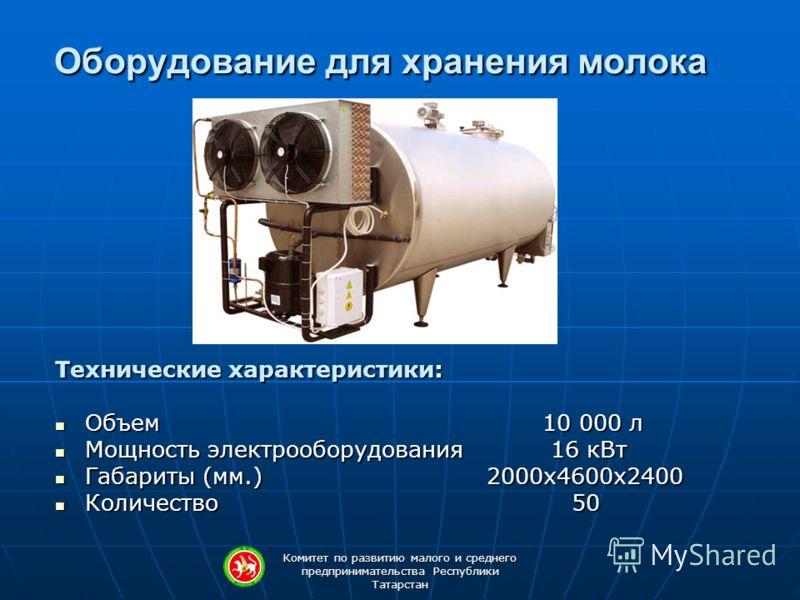 Комитет по развитию малого и среднего предпринимательства Республики Татарстан Оборудование для хранения молока Технические характеристики: Объем 10 000 л Объем 10 000 л Мощность электрооборудования 16 кВт Мощность электрооборудования 16 кВт Габариты