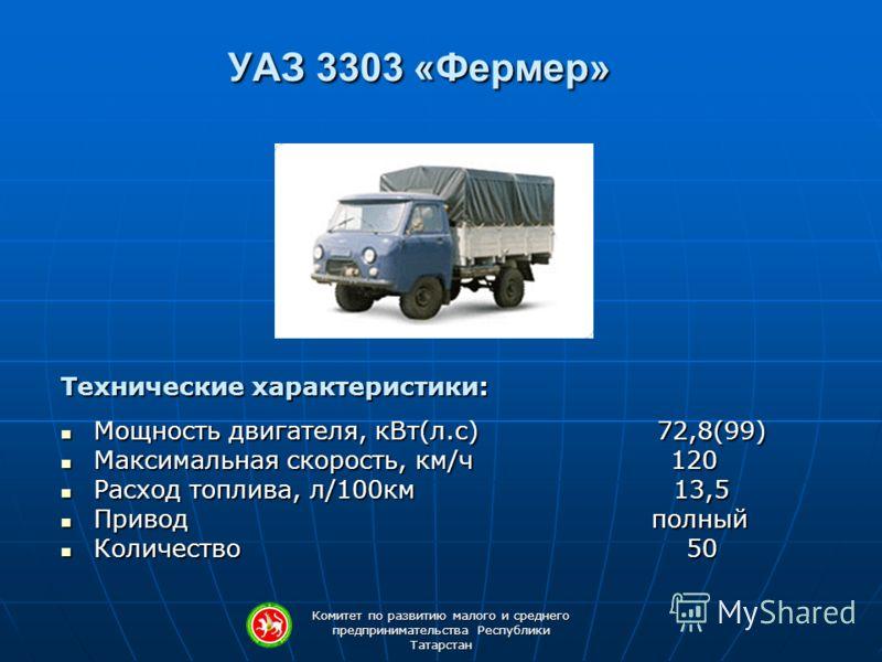 Комитет по развитию малого и среднего предпринимательства Республики Татарстан УАЗ 3303 «Фермер» Технические характеристики: Мощность двигателя, кВт(л.с) 72,8(99) Мощность двигателя, кВт(л.с) 72,8(99) Максимальная скорость, км/ч 120 Максимальная скор