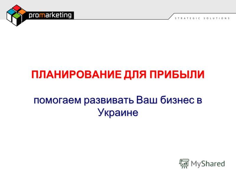 ПЛАНИРОВАНИЕ ДЛЯ ПРИБЫЛИ помогаем развивать Ваш бизнес в Украине