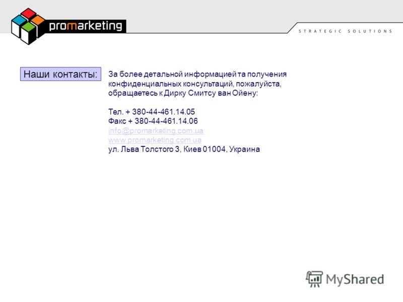 За более детальной информацией та получения конфиденциальных консультаций, пожалуйста, обращаетесь к Дирку Смитсу ван Ойену: Тел. + 380-44-461.14.05 Факс + 380-44-461.14.06 info@promarketing.com.ua www.promarketing.com.ua ул. Льва Толстого 3, Киев 01