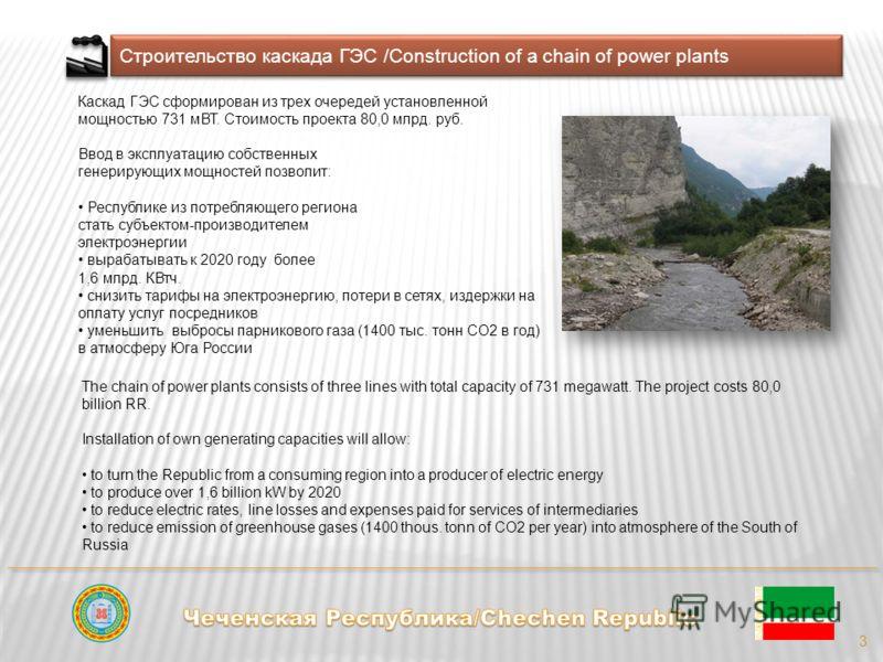 Строительство каскада ГЭС /Construction of a chain of power plants Каскад ГЭС сформирован из трех очередей установленной мощностью 731 мВТ. Стоимость проекта 80,0 млрд. руб. Ввод в эксплуатацию собственных генерирующих мощностей позволит: Республике