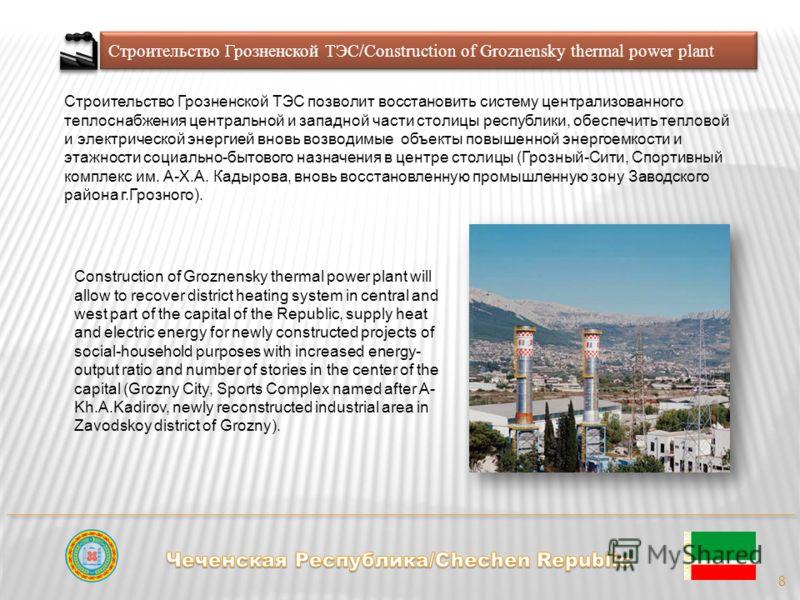 Строительство Грозненской ТЭС позволит восстановить систему централизованного теплоснабжения центральной и западной части столицы республики, обеспечить тепловой и электрической энергией вновь возводимые объекты повышенной энергоемкости и этажности с
