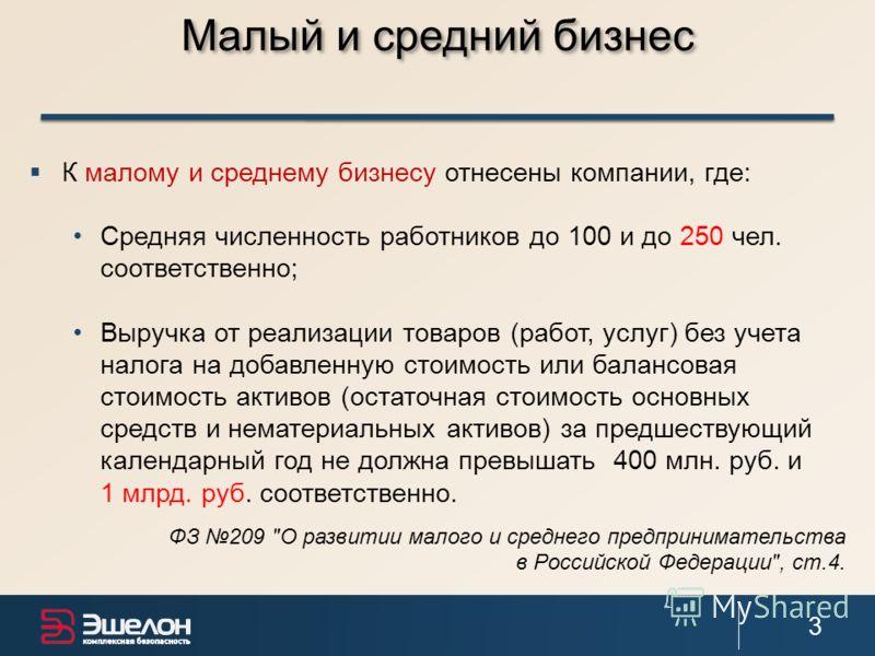 Российский бизнес: Выполнять или не выполнять требования? Если выполнять, то как минимизировать расходы? Если выполнять, то когда? 2 Актуальные вопросы