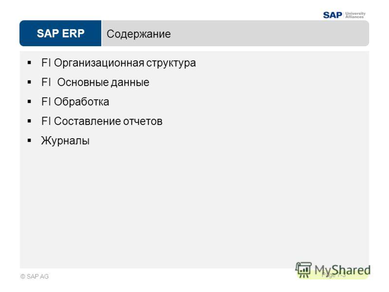 SAP ERP Page 7-3 © SAP AG Содержание FI Организационная структура FI Основные данные FI Обработка FI Составление отчетов Журналы