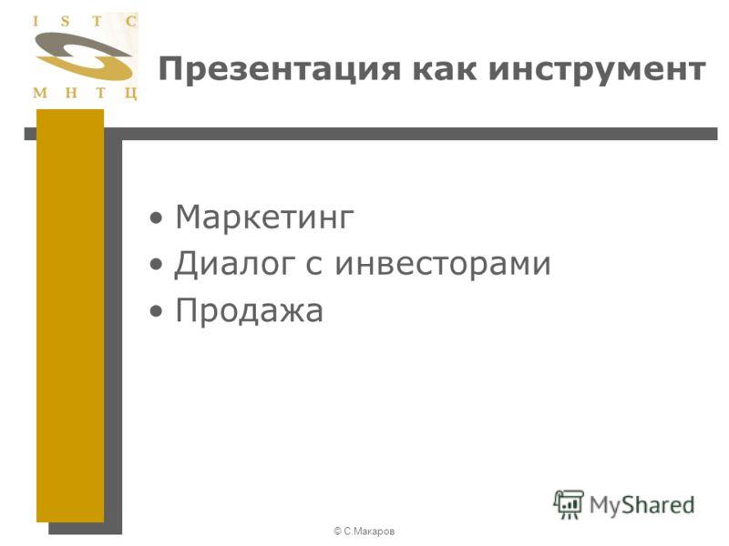 © С.Макаров Презентация как инструмент Маркетинг Диалог с инвесторами Продажа