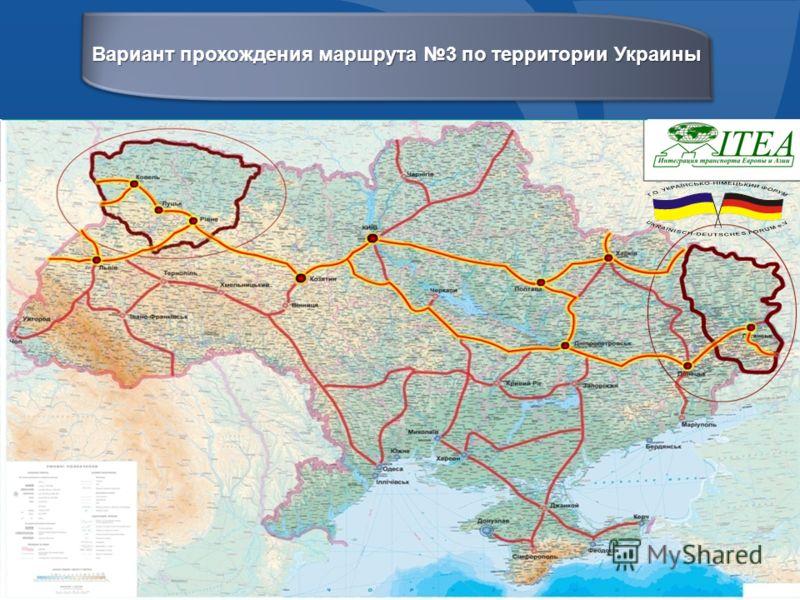 Вариант прохождения маршрута 3 по территории Украины