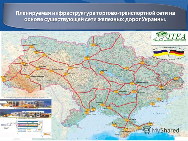 Планируемая инфраструктура торгово-транспортной сети на основе существующей сети железных дорог Украины.