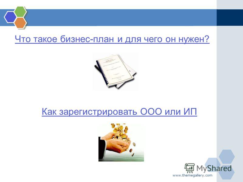 www.themegallery.com Что такое бизнес-план и для чего он нужен? Как зарегистрировать ООО или ИП
