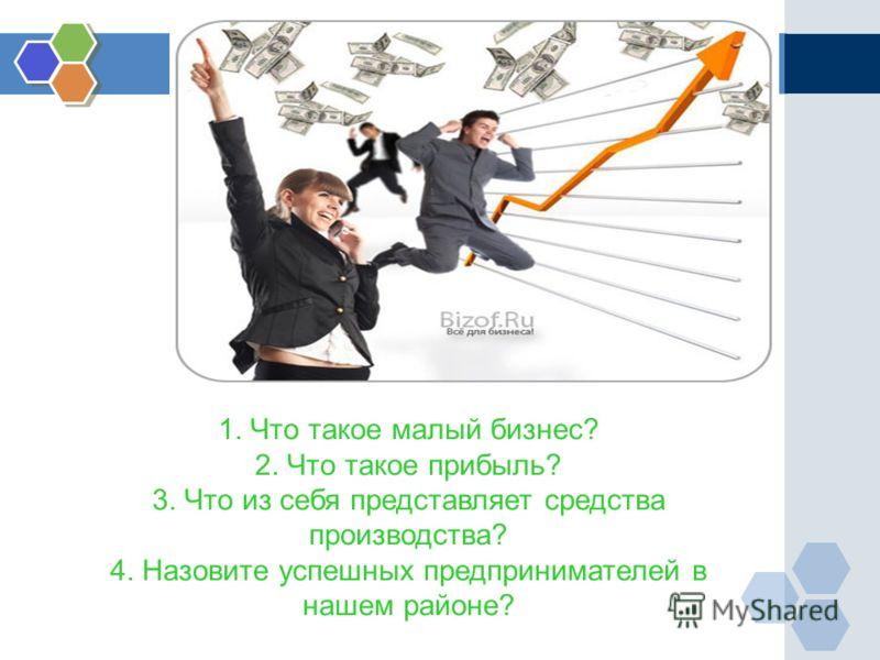 www.themegallery.com 1. Что такое малый бизнес? 2. Что такое прибыль? 3. Что из себя представляет средства производства? 4. Назовите успешных предпринимателей в нашем районе?