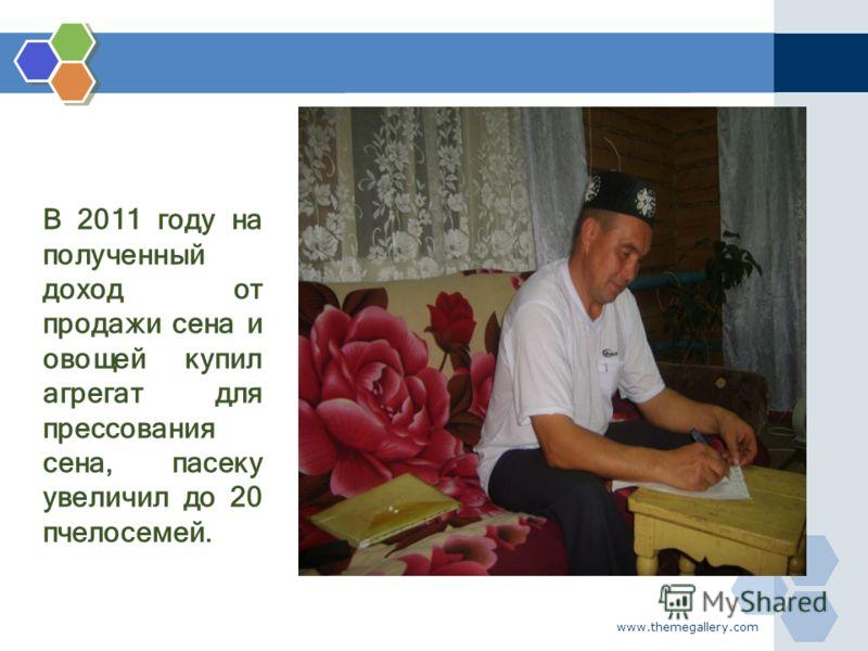 www.themegallery.com В 2011 году на полученный доход от продажи сена и овощей купил агрегат для прессования сена, пасеку увеличил до 20 пчелосемей.