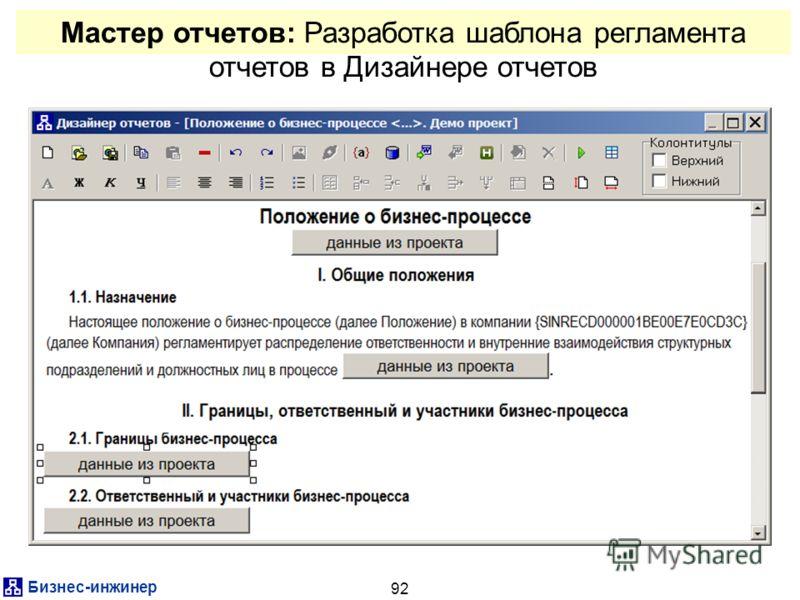 Бизнес-инжинер 92 Мастер отчетов: Разработка шаблона регламента отчетов в Дизайнере отчетов