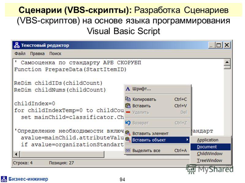 Бизнес-инжинер 94 Сценарии (VBS-скрипты): Разработка Сценариев (VBS-скриптов) на основе языка программирования Visual Basic Script