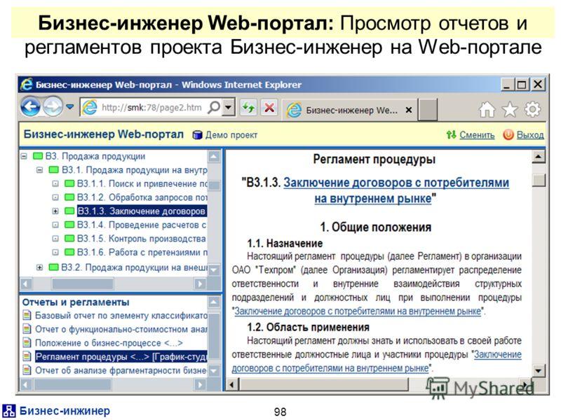 Бизнес-инжинер 98 Бизнес-инженер Web-портал: Просмотр отчетов и регламентов проекта Бизнес-инженер на Web-портале