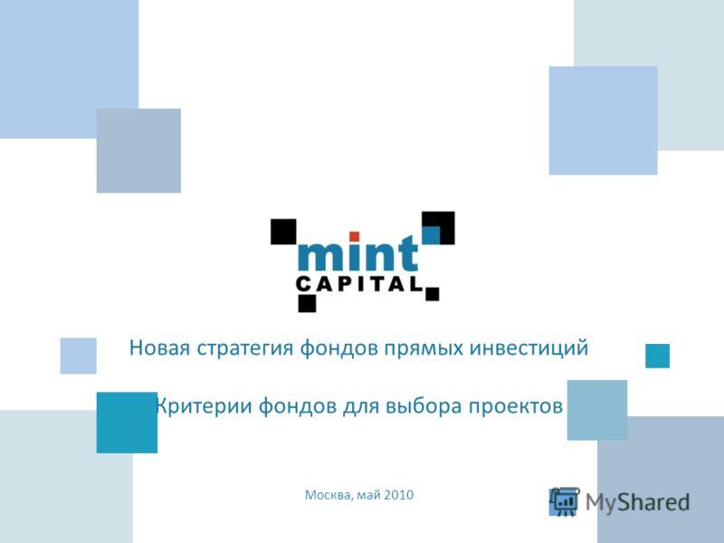 Новая стратегия фондов прямых инвестиций Критерии фондов для выбора проектов Москва, май 2010