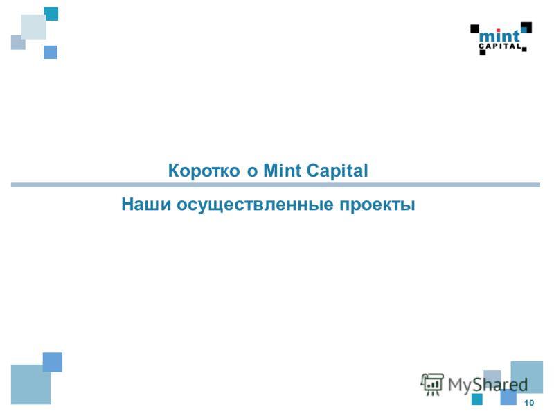10 Коротко о Mint Capital Наши осуществленные проекты