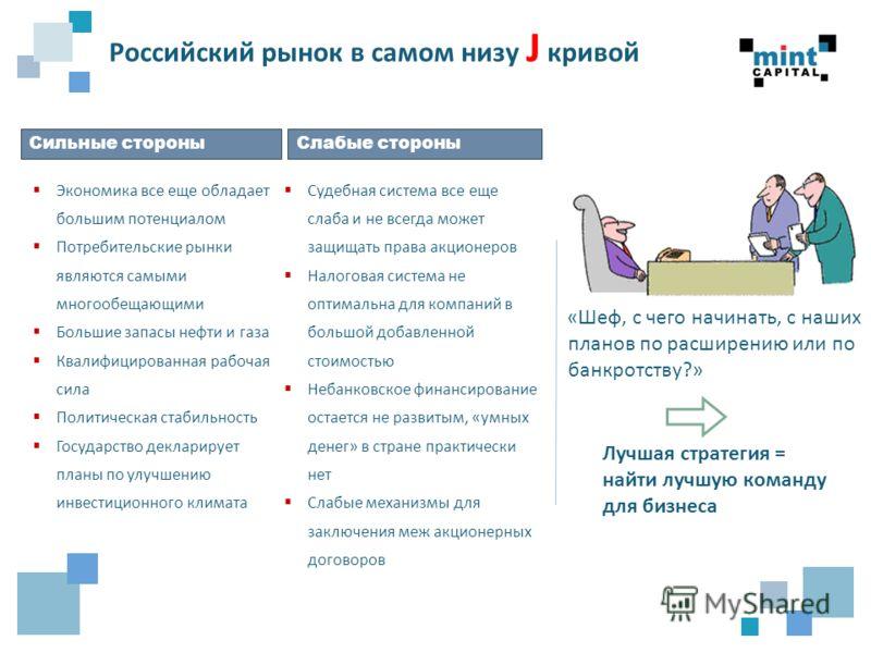 Российский рынок в самом низу J кривой 3 3 Лучшая стратегия = найти лучшую команду для бизнеса Сильные стороныСлабые стороны Экономика все еще обладает большим потенциалом Потребительские рынки являются самыми многообещающими Большие запасы нефти и г