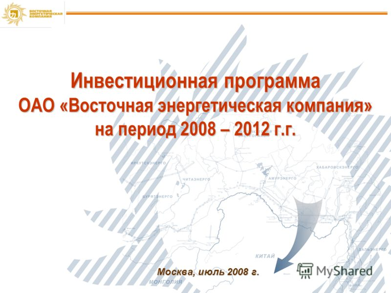 1 Москва, июль 2008 г. Инвестиционная программа ОАО «Восточная энергетическая компания» на период 2008 – 2012 г.г.