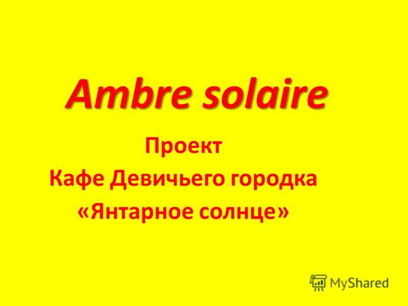 Ambre solaire Проект Кафе Девичьего городка «Янтарное солнце»
