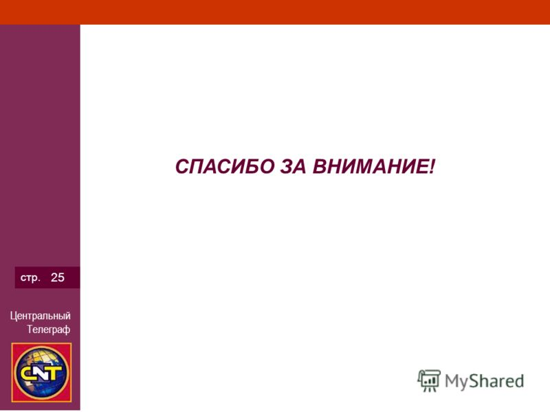 Центральный Телеграф стр. 25 СПАСИБО ЗА ВНИМАНИЕ!
