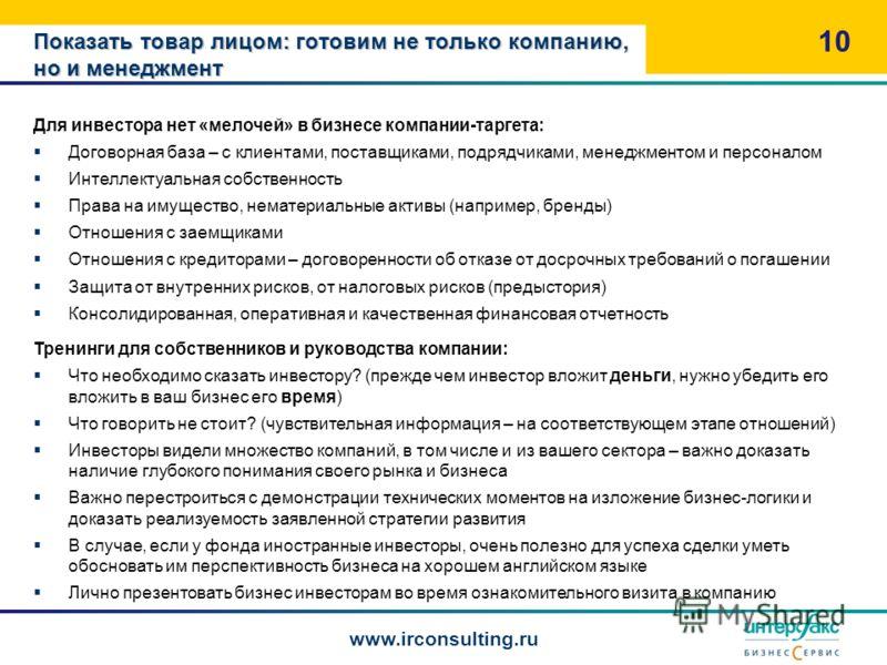 Показать товар лицом: готовим не только компанию, но и менеджмент 10 www.irconsulting.ru Тренинги для собственников и руководства компании: Что необходимо сказать инвестору? (прежде чем инвестор вложит деньги, нужно убедить его вложить в ваш бизнес е