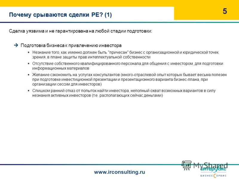 Почему срываются сделки PE? (1) 5 www.irconsulting.ru Сделка уязвима и не гарантирована на любой стадии подготовки: Подготовка бизнеса к привлечению инвестора Незнание того, как именно должен быть