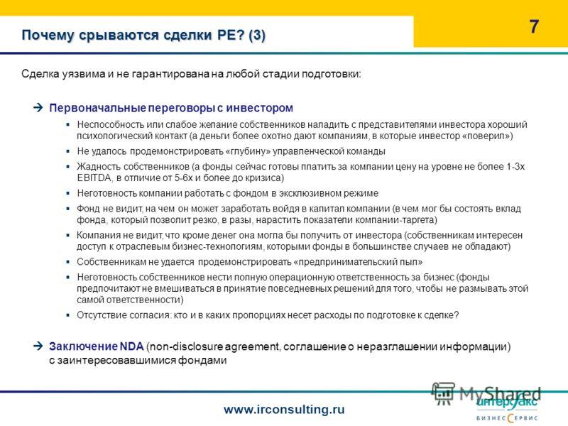 Почему срываются сделки PE? (3) 7 www.irconsulting.ru Сделка уязвима и не гарантирована на любой стадии подготовки: Первоначальные переговоры с инвестором Неспособность или слабое желание собственников наладить с представителями инвестора хороший пси