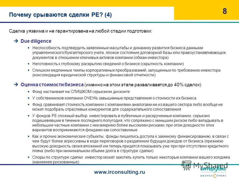 Почему срываются сделки PE? (4) 8 www.irconsulting.ru Сделка уязвима и не гарантирована на любой стадии подготовки: Due diligence Неспособность подтвердить заявленные масштабы и динамику развития бизнеса данными управленческого/бухгалтерского учета,