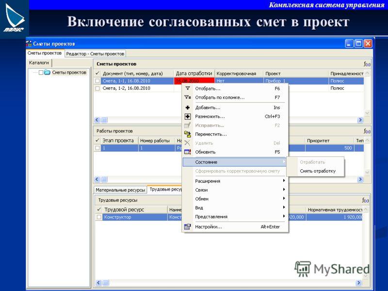 Комплексная система управления Включение согласованных смет в проект