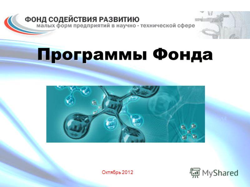 Программы Фонда Октябрь 2012